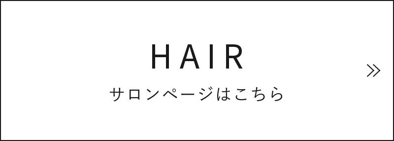 HAIRサロンページはこちら
